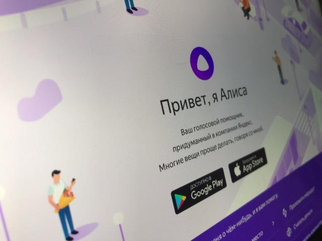 Yandex ovozli yordamchi - Alisani ishga tushirdi.
