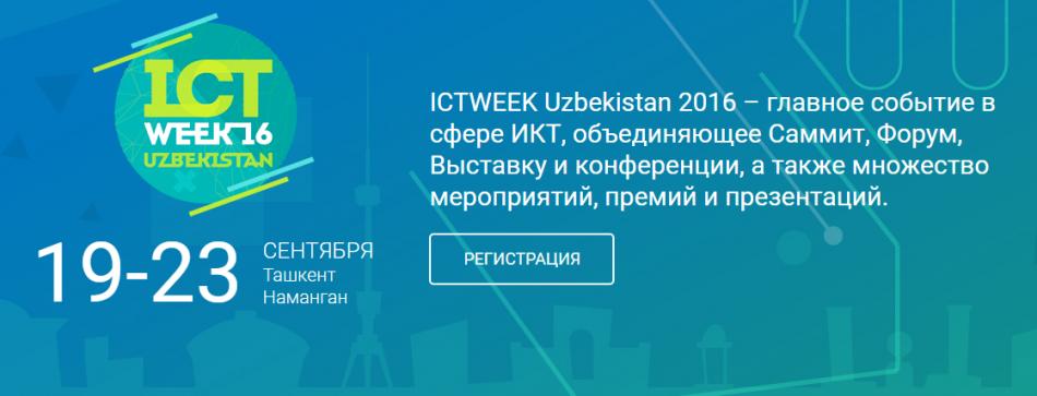 ICTWEEK Uzbekistan 2016 - AKT haftaligi (19-23-sentabr).