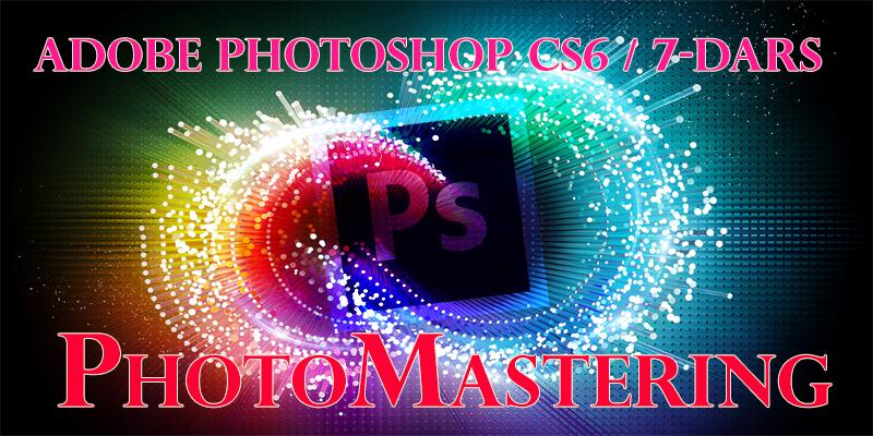 Adobe Photoshop CS6 7-dars. PhotoMastering